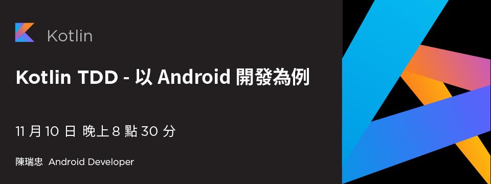 Kotlin TDD - 以 Android 開發為例