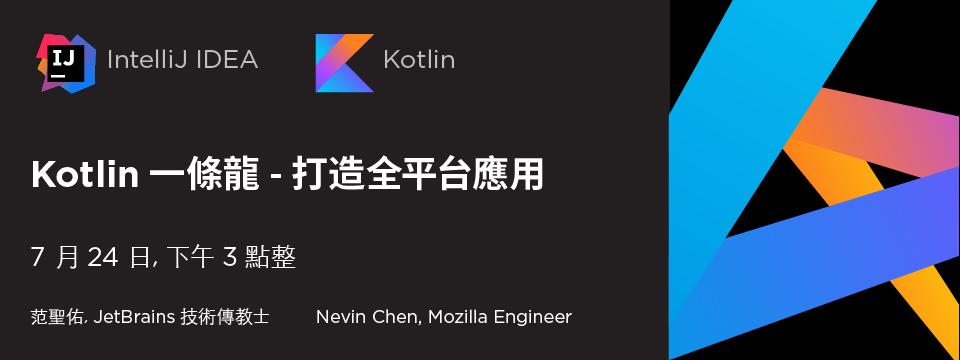 Kotlin 一條龍 - 打造全平台應用